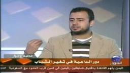 لقاء  الداعية مصطفى حسنى مع قناة الحوار ..دور الدعاة فى تغير الشباب