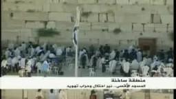 المسجد الأقصى- نير احتلال صهيوني وحراب تهويد