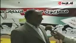 المؤتمر الأول لحركة مصريون من اجل انتخابات حرة