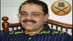 في ذكراك لن ننساك ـ الدكتور حسن الحيوان
