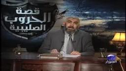 11 سقوط أنطاكية وحصار طرابلس
