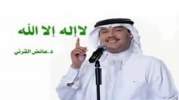 لا إله إلا الله -بصوت محمد عبده