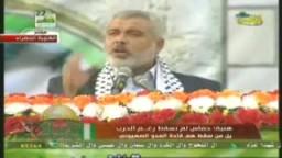 كلمة القائد إسماعيل هنية فى  الذكرى  22 للإنطلاقة