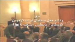 حفلة استقبال النواب 2005