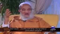 مراجعات- حوار هام مع الشيخ عبد السلام ياسين- جماعة العدل والإحسان-  الحلقة الثالثة ج4