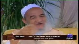 مراجعات- حوار شيق مع الشيخ عبد السلام ياسين- العدل والإحسان-- الحلقة 1 ج5
