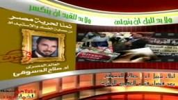 أ.د صلاح الدسوقي المفرج عنه بعد قضاء مدة العقوبة الظالمة فى المحكمة العسكرية