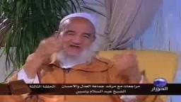 مراجعات - حوار هام مع الشيخ عبد السلام ياسين- العدل والإحسان- الحلقة الثالثة ج5