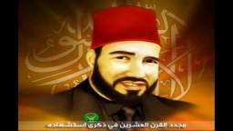 رسالة الامام حسن البنا للشباب