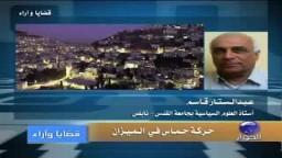 قضايا وآراء.. حركة حماس في الميزان 2-3