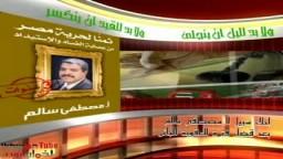 أ. مصطفي سالم المفرج عنه  بعد قضاء  3 سنوات مدة عقوبة المحكمة العسكرية الظالمة