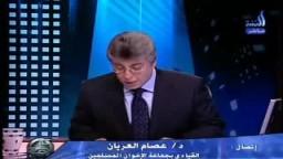 د.عصام العريان يفسر ما تم في انتخابات مكتب الارشاد