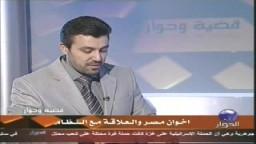 إخوان  مصر والعلاقة مع النظام