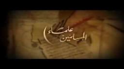 البرنامج التليفزيوني- علماء المسلمين ابن  البيطــــــــار مع الدكتور اسماعيل سراج الدين