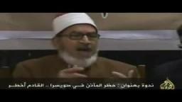 الشيخ عسكر يستنكر منع المآذن في سويسرا4-4