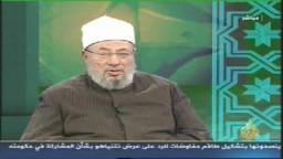 الدكتور يوسف القرضاوى يستنكر موقف مصر ...من بناء الجدار الفولاذى