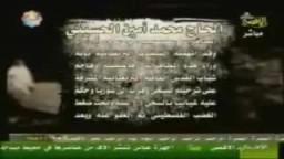 من هو الحاج أمين الحسيني؟
