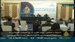ندوة بعنوان حوار الغرب مع الحركات الإسلامية مناورة أم تحول ج3