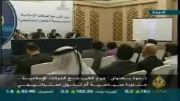 ندوة بعنوان حوار الغرب مع الحركات الإسلامية مناورة أم تحول ج5