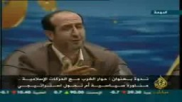 ندوة بعنوان حوار الغرب مع الحركات الإسلامية مناورة أم تحول ج6