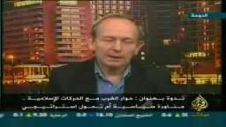 ندوة بعنوان حوار الغرب مع الحركات الإسلامية مناورة أم تحول ج7