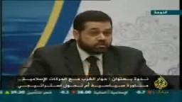 ندوة بعنوان حوار الغرب مع الحركات الإسلامية مناورة أم تحول ج8 والأخير