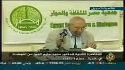 د. محمد سليم العوا - النهضة الإسلامية حضارة تتجدد- ج5