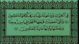 الشيخ محمد الغزالى ...تفسير سورة الانبياء 1