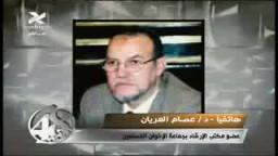 الدكتور عصام العريان عضو مكتب الإرشاد... وتفنيد الجدل المثار حول إستقالة الدكتور محمد حبيب