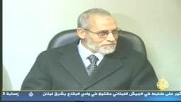 أولى تصريحات المرشد العام الدكتور محمد بديع ...الإخوان يرفضون العنف