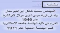 محمد سنار فى سطور