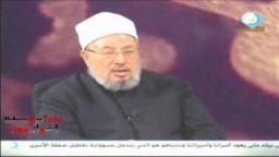 فضيلة الدكتور يوسف القرضاوى ..القضية الفلسطينية ..ودور العلماء تجاة فلسطين