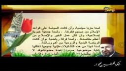 من أقوال الامام الشهيد حسن البنا