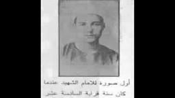 صور نادرة للإمام الشهيد حسن البنا