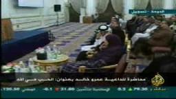 محاضرة للداعية الإسلامى أ . عمرو خالد عن .. الحب فى الله .. الجزء الثانى