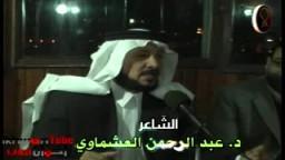 حصرياً ... أمسية شعرية مع الشاعر  د. عبد الرحمن صالح العشماوى