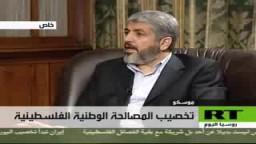 حوار الاستاذ خالد مشعل مع قناة روسيا اليوم