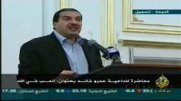 محاضرة للداعية الإسلامى أ . عمرو خالد عن .. الحب فى الله .. الجزء الثالث