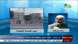 الشيخ رائد صلاح .. تزايد حفريات  الصهاينة لهدم المسجد الأقصى