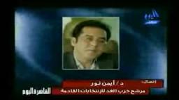 أيمن نور يتهم الحزب الوطني بالتزوير في الانتخابات