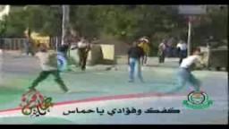 حماس الحرة