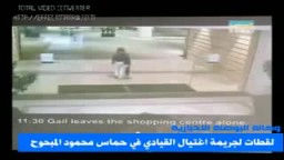 لقطات لجريمة إغتيال القيادى فى حماس الشهيد محمود المبحوح