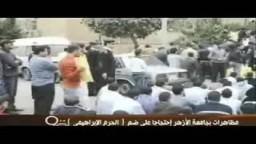 مظاهرات حاشدة في جامعة الأزهر احتجاجا على ضم الحرم الإبراهيمي