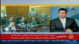 محكمة النقض المصرية تقبل الطعن الذى قدمه هشام طلعت مصطفى ضد الحكم الصادر بإعدامه