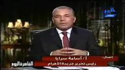 عمرو أديب لأسامة سرايا- الأهرام منحت البرادعي وسام النيل العام الماضي وتقول الآن أنه الأخير على دفعته