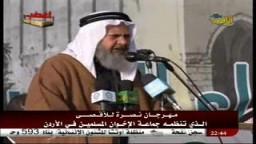 كلمة فضيلة المراقب العام للإخوان المسلمين فى الأردن د. همام سعيد .. فى مهرجان نصرة للأقصى
