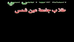 إعتداءات الأمن على طلاب جامعة عين شمس اثناء مسيرات نصرة الأقصى