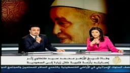 وفاة شيخ الأزهر محمد سيد طنطاوى إثر إصابته بأزمة قلبية خلال زيارة له فى السعودية
