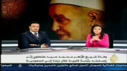 د. محمد عمارة المفكر الإسلامى ..  مشيخة الأزهر بعد وفاة الشيخ محمد سيد طنطاوى