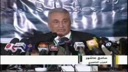 اجتماع احزاب المعارضة المصرية في القاهرة من اجل تغيير الدستور